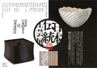 2012岡山県立美術館(チラシ)