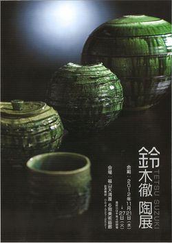 Suzukitetsu-touten