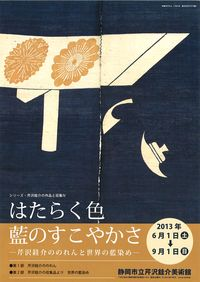 『芹沢けい介展』チラシ表