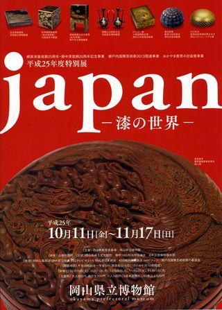 「japan-漆の世界-」チラシ(表)メール添付用