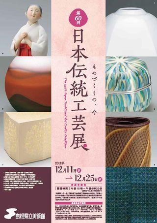 伝統工芸展チラシ表裏_ページ_1