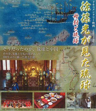 『徐葆光が見た琉球 冊封と琉球』