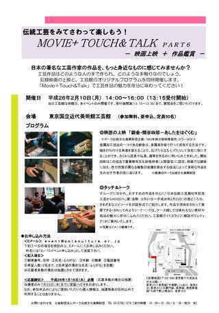 140210-kougeikan
