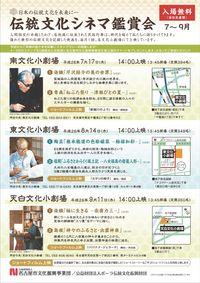 Nagoya-dento-cinema201407~09