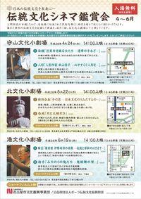 Nagoya-dento-cinema201404~06