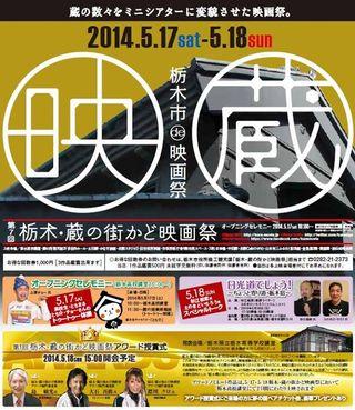 2014-tochigikuranomachikado-eigasai