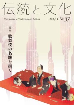 伝統と文化 37号