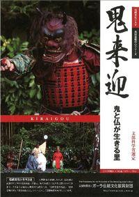 映画チラシ0801-2