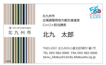 北九州市 名刺イメージ