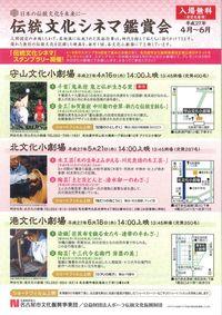 Moriyama20150416-3