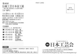 伝統工芸日本金工展 (2)