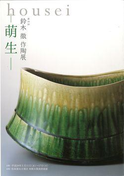 鈴木徹作陶展パンフ