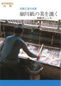 細川紙チラシ