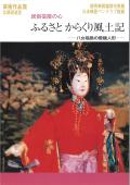 八女福島の燈篭人形