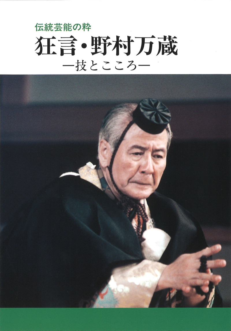 Nomuramanzo