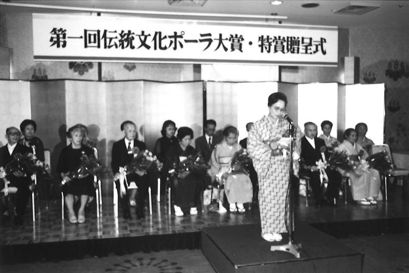 第1回伝統文化ポーラ賞贈呈式