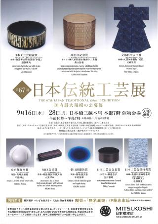第67回日本伝統工芸展チラシ表