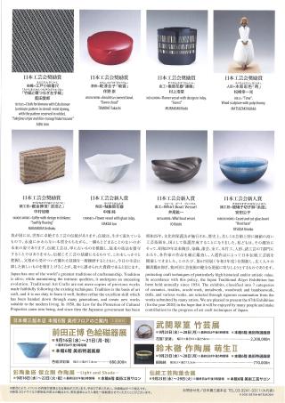 第67回日本伝統工芸展チラシ裏