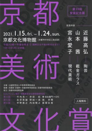 京都美術文化賞